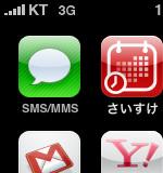 iPhone @韓国