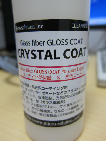 icro Solution Glass fiber CRYSTAL COAT クリスタルコート #01