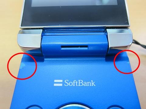 Softbank 943SH