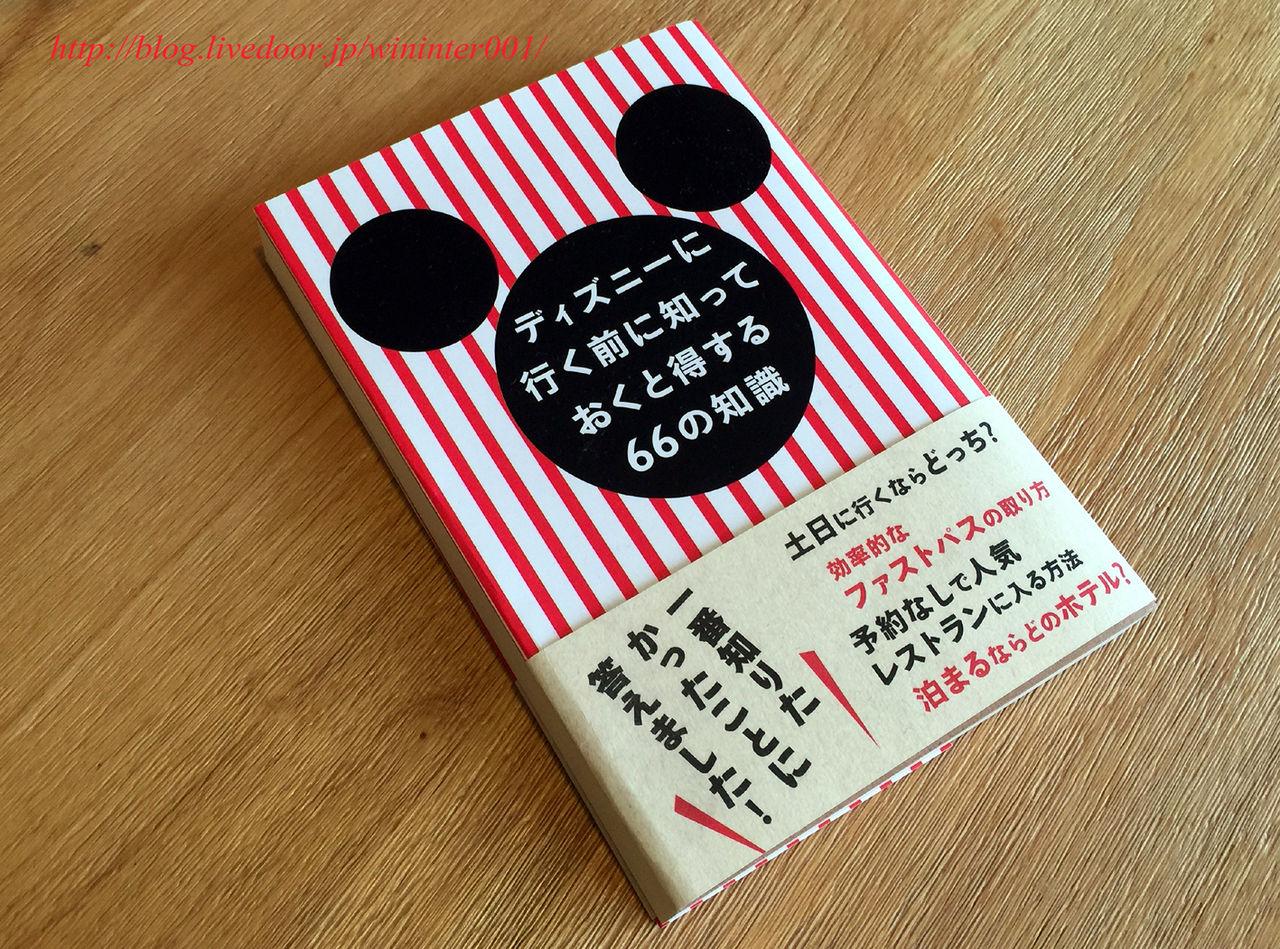 TDRな生活(-_-).。ooO : 【ご報告】ディズニーの本を出版する事に