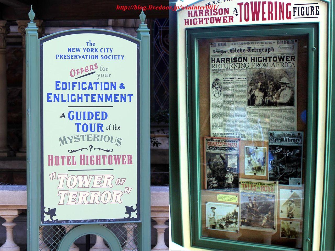TDRな生活 ooO タワー オブ テラー の掲示板に隠れた