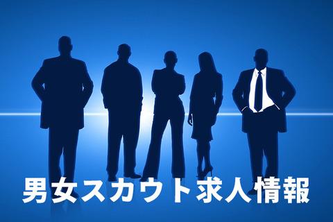 大阪スカウトさん緊急募集!