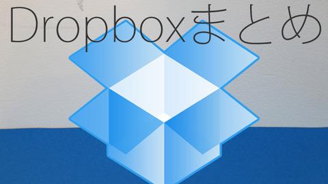 120917dropbox-matome