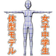 zyosityugaku_3D_thumbnail_blog.jpg