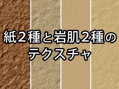 【フリー素材】紙2種と岩肌2種の再現テクスチャ