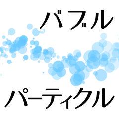 バブルパーティクル_サムネ