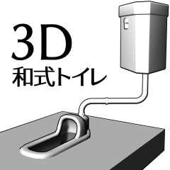 3D和式トイレ_サムネ