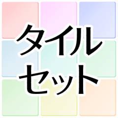 タイルセット_サムネ