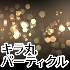 キラ丸パーティクル_サムネ
