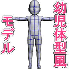 幼児体型風3Dデッサン人形_サムネイル