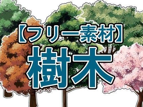 free-material_tree-illust_blog.jpg