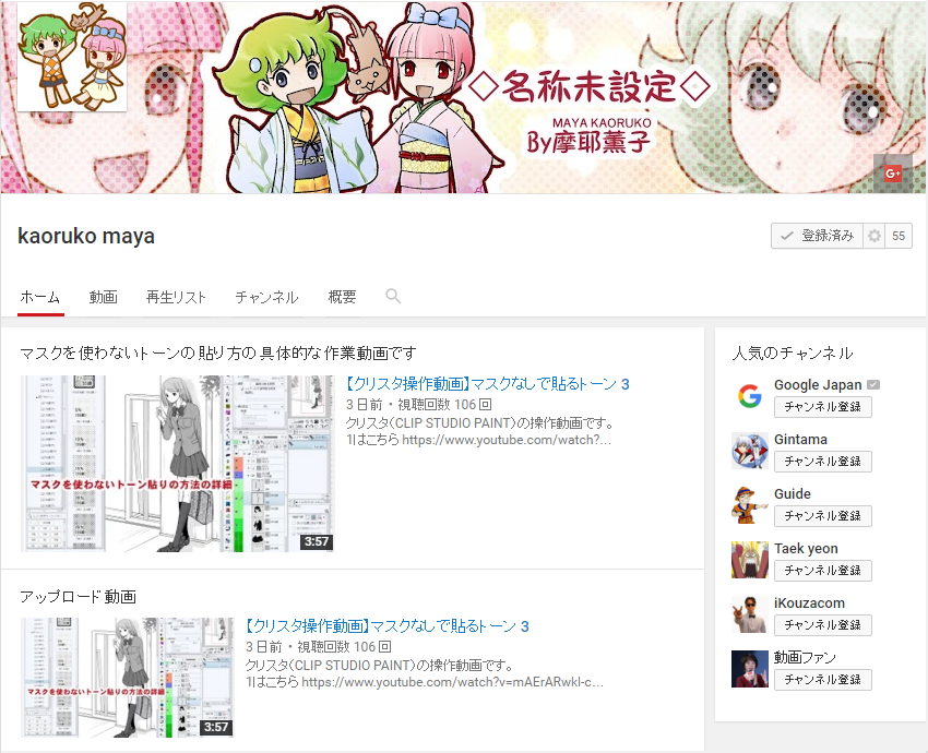 youtube_kaoruko-maya_csp
