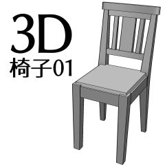 3D椅子01