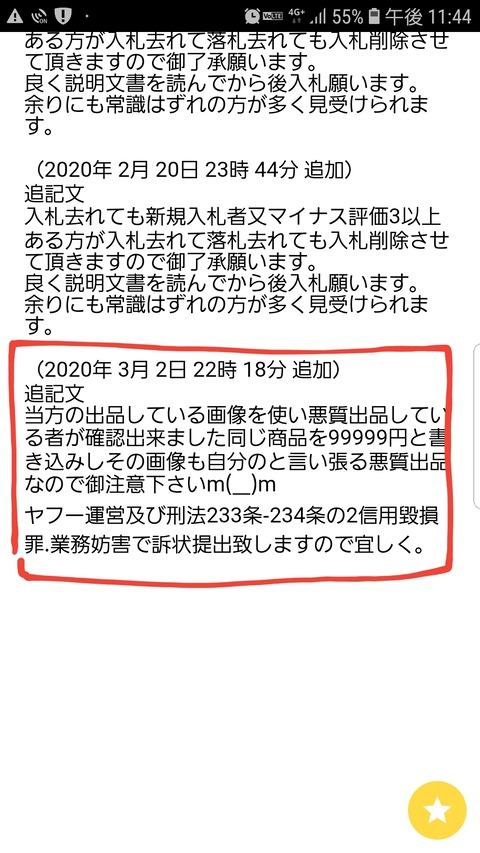 20200303_000028