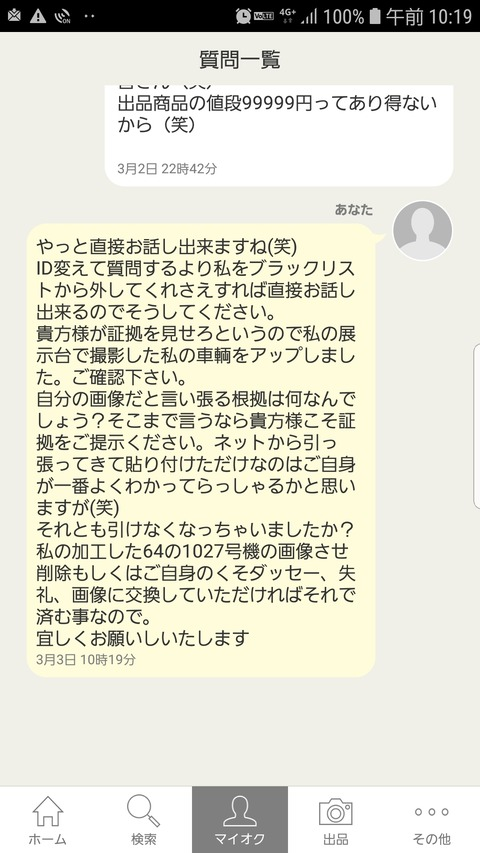 Screenshot_20200303-101958_!