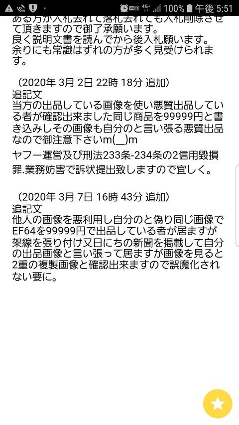 Screenshot_20200307-175112_!