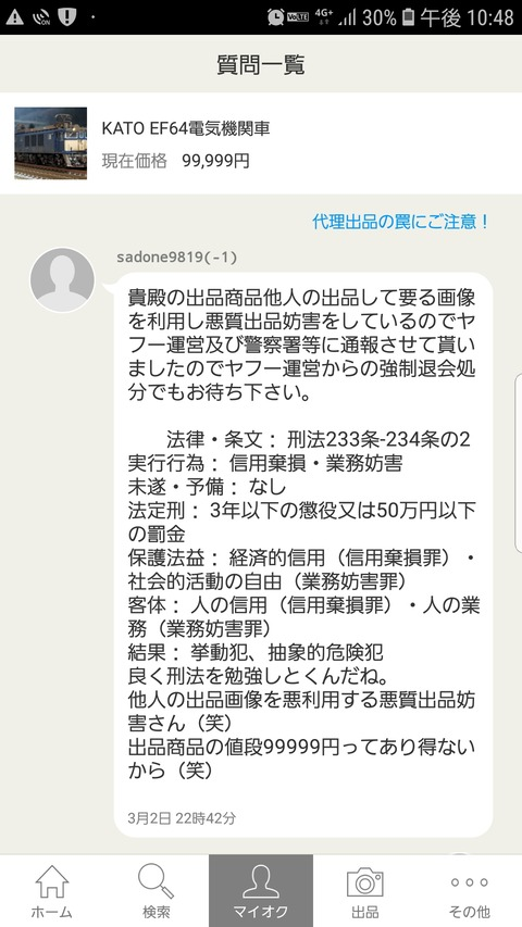 Screenshot_20200302-224859_!
