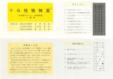 性格検査用紙イメージ