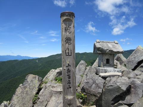IMG_0564乾徳山山頂