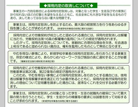 51~55内定取消