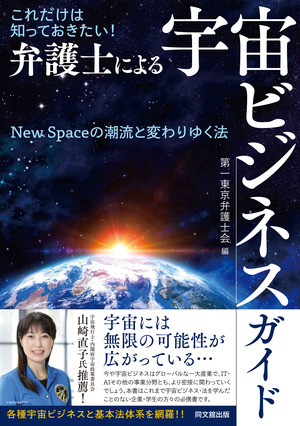 【宇宙法入門】書影