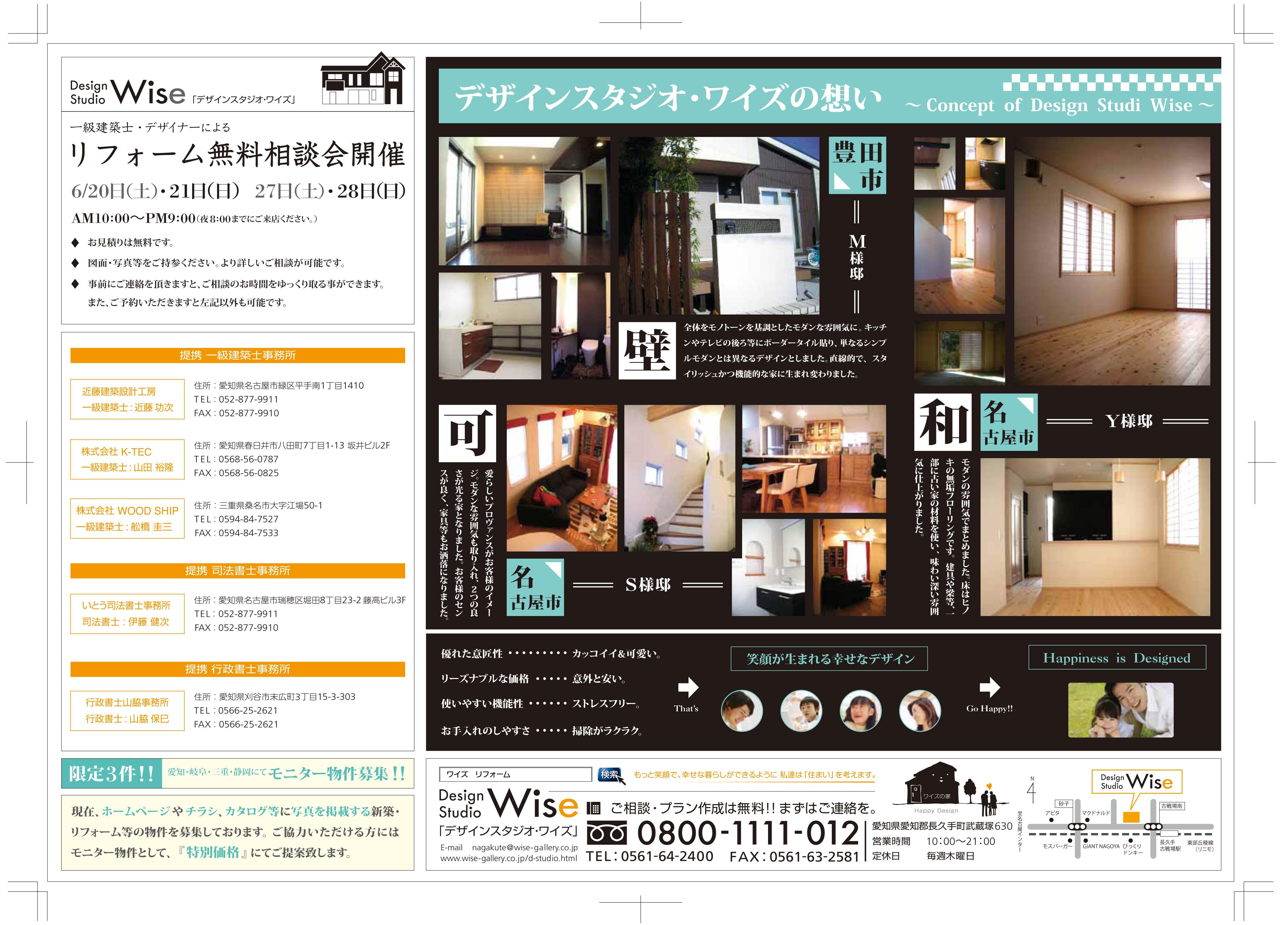 画像  住宅リフォーム会社のチラシデザイン 画像 まとめ( 参考