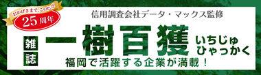 20191214-ichijuhyakkaku-380x110