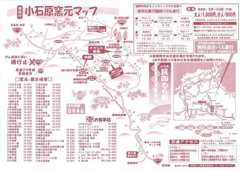 チラシ地図-1