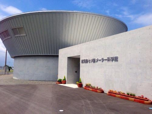 1鹿児島七ツ島ソーラー博物館