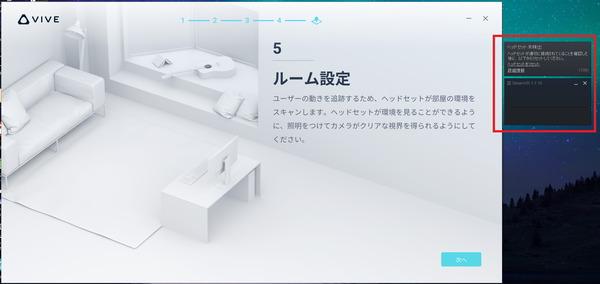 HTC VIVE Cosmos_software_setup_22