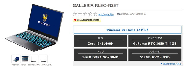 GALLERIA RL5C-R35T_top