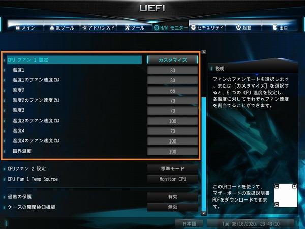 ASRock DeskMini X300_BIOS_Fan_3