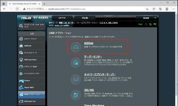ASUS RT-AX89X_setting_USB-App_AiDisk (1)