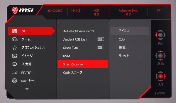 MSI Optix MPG321UR-QD_OSD_Gaming_Crosshair (1)