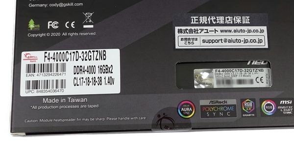 G.Skill Trident Z Neo F4-4000C17D-32GTZNB review_03251_DxO