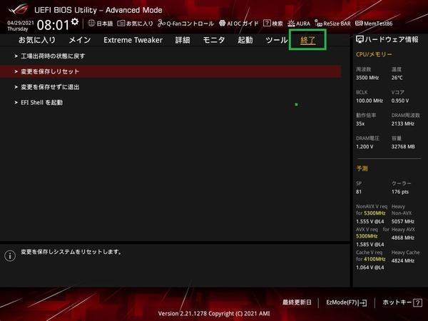 ASUS ROG MAXIMUS XIII APEX_BIOS_4
