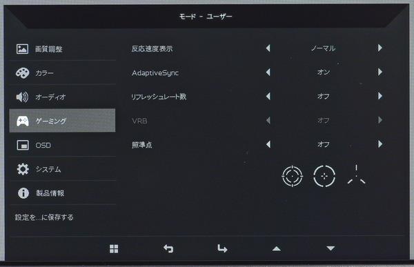 Acer Predator XB323QK NV_OSD_settings (4)