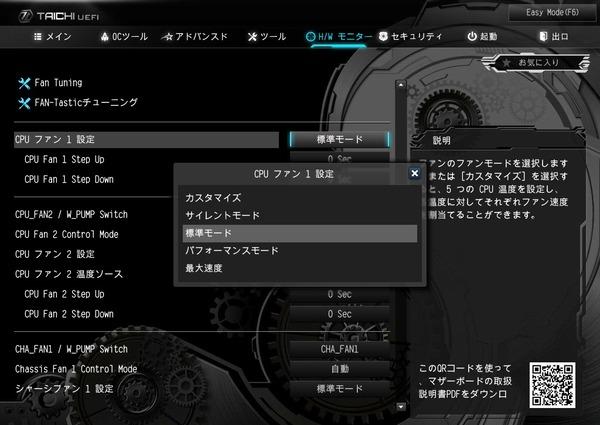 ASRock X299 Taichi CLX_BIOS_Fan_3