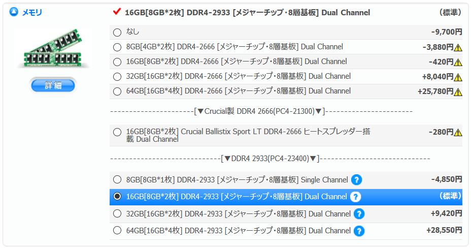 Sycom G-Master Hydro Z490_Memory_option
