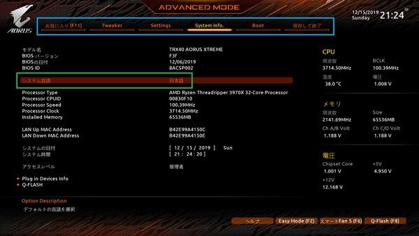 GIGABYTE TRX40 AORUS XTREME_BIOS_2