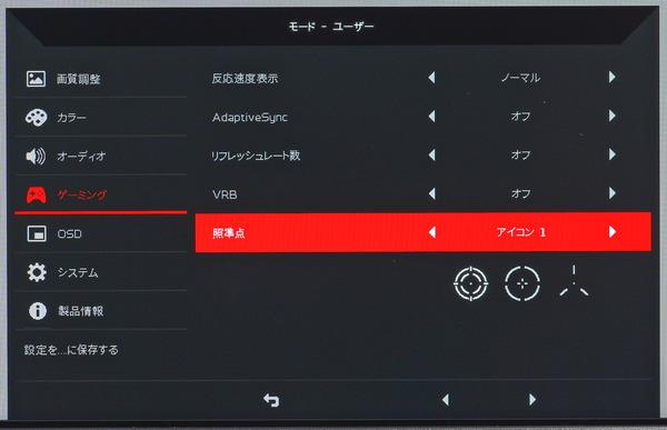 Acer Predator XB323QK NV_OSD_Crosshair