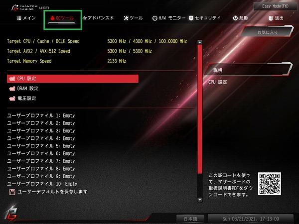ASRock Z590 PG Velocita_BIOS_OC_1