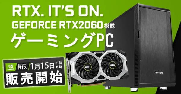 RTX 2060 BTO PC_Top
