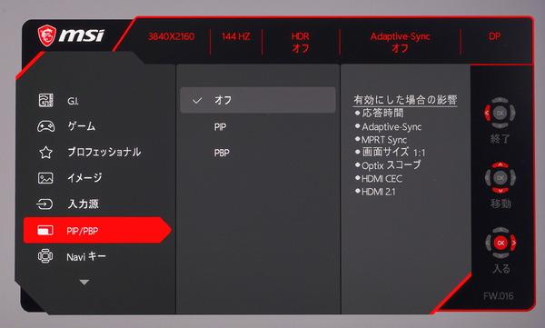 MSI Optix MPG321UR-QD_OSD_menu (6)