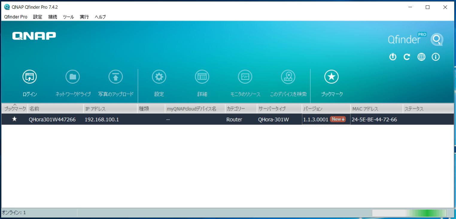 QNAP QHora-301W_initial-setting_1