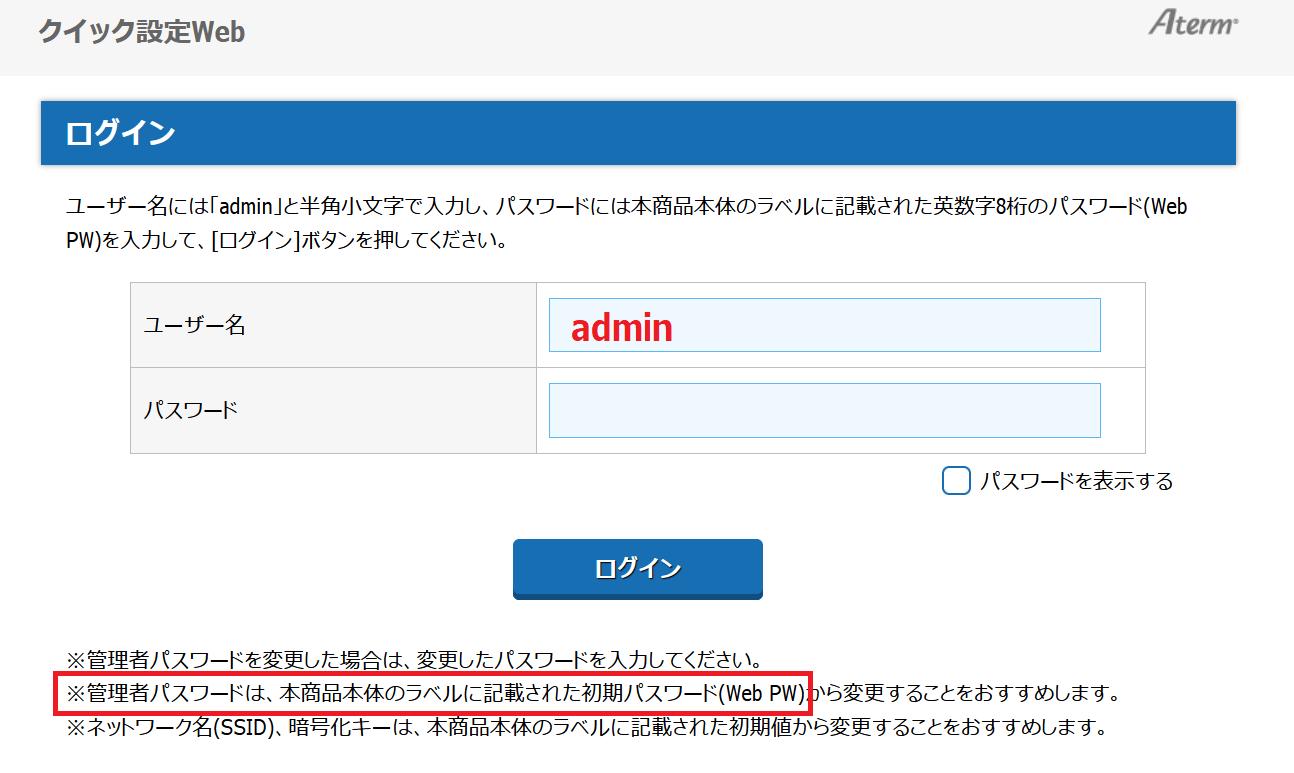 Aterm WX6000HP_settings_2