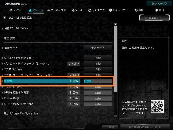 Intel_ASRock_memory-OC_5