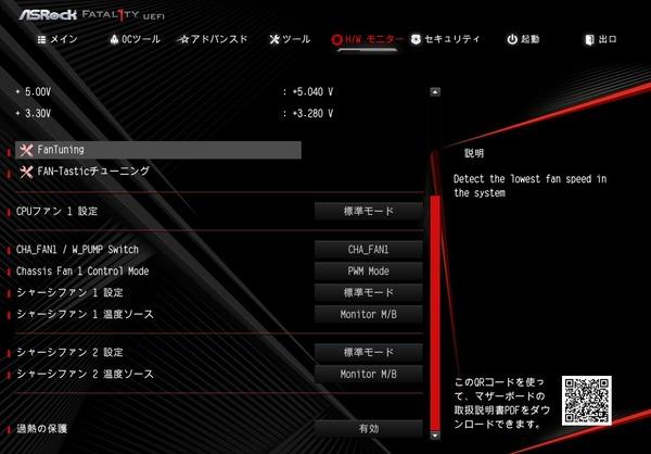 ASRock Fatal1ty X470 Gaming-ITX/ac_BIOS_9