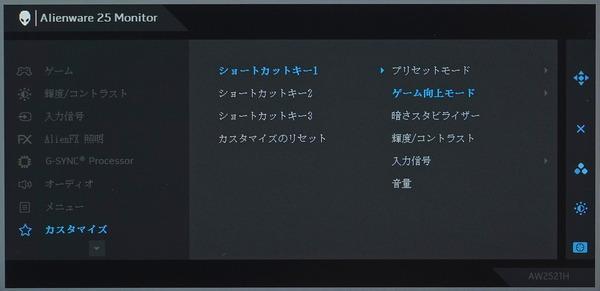 Alienware AW2521H_OSD_shortcut_custom
