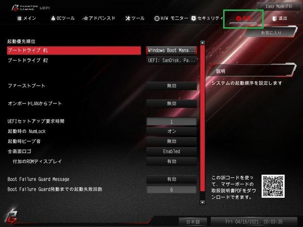 ASRock Z590 Phantom Gaming-ITXTB4_BIOS_8